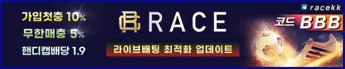 9월 추천 토토사이트 레이스벳